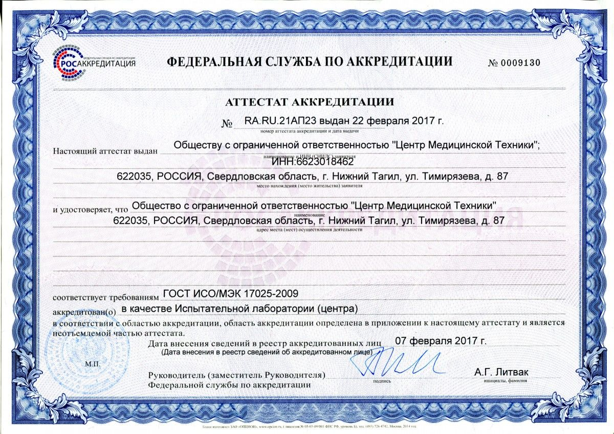 Как получить аккредитацию лаборатории радиационного контроля восточный кредит банк пенза потребительский кредит